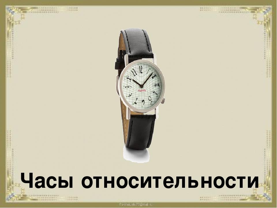 Часы относительности