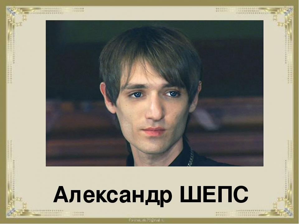 Александр ШЕПС