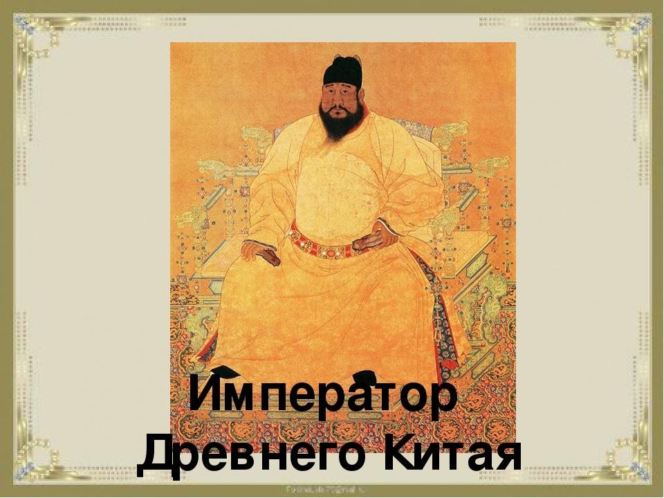Император Древнего Китая
