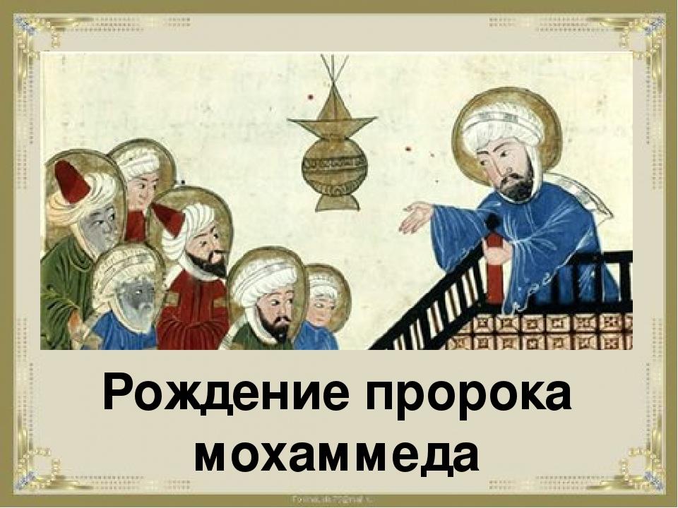 Рождение пророка мохаммеда