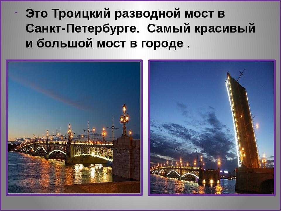 небольшого картинки и стихи о мостах при