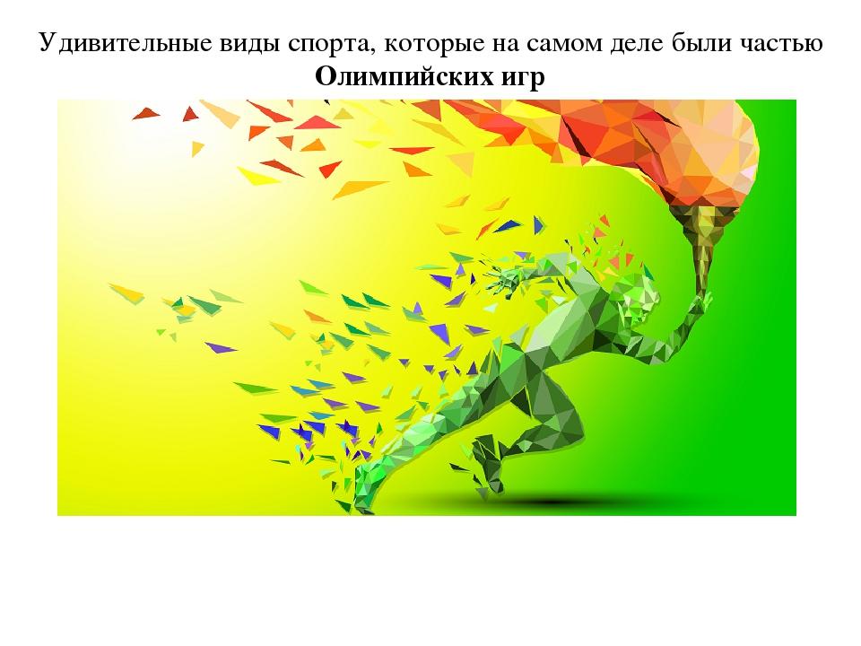 Удивительные виды спорта, которые на самом деле были частью Олимпийских игр