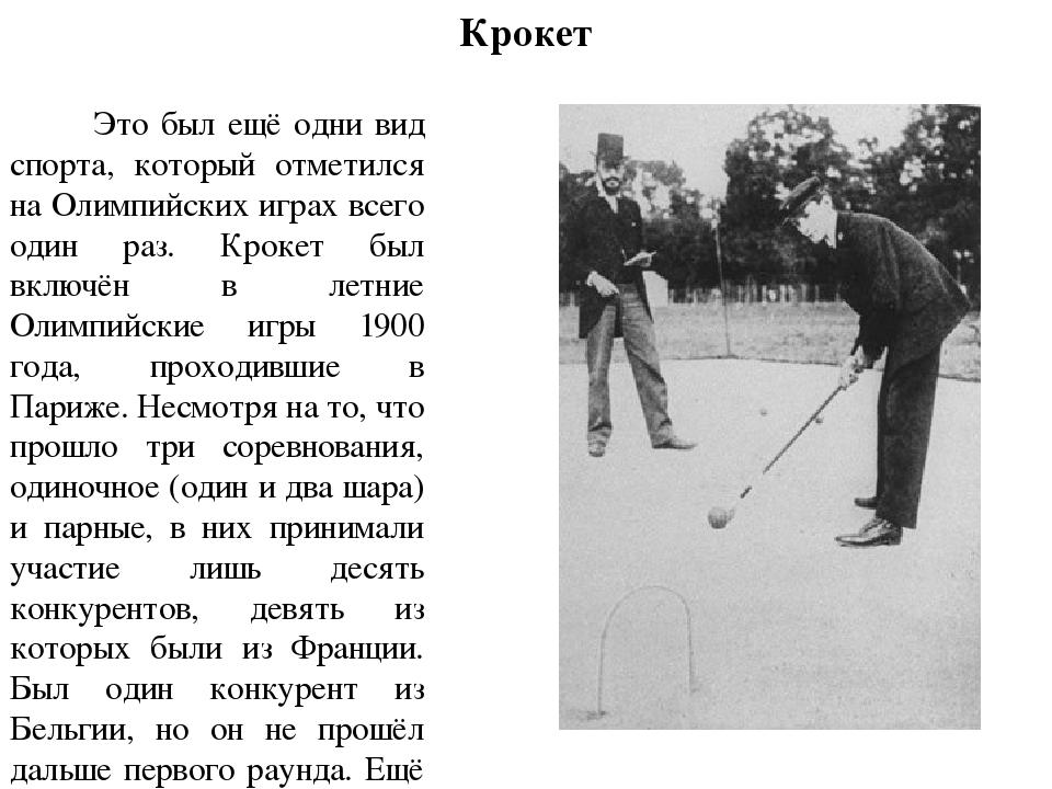 Крокет Это был ещё одни вид спорта, который отметился на Олимпийских играх вс...