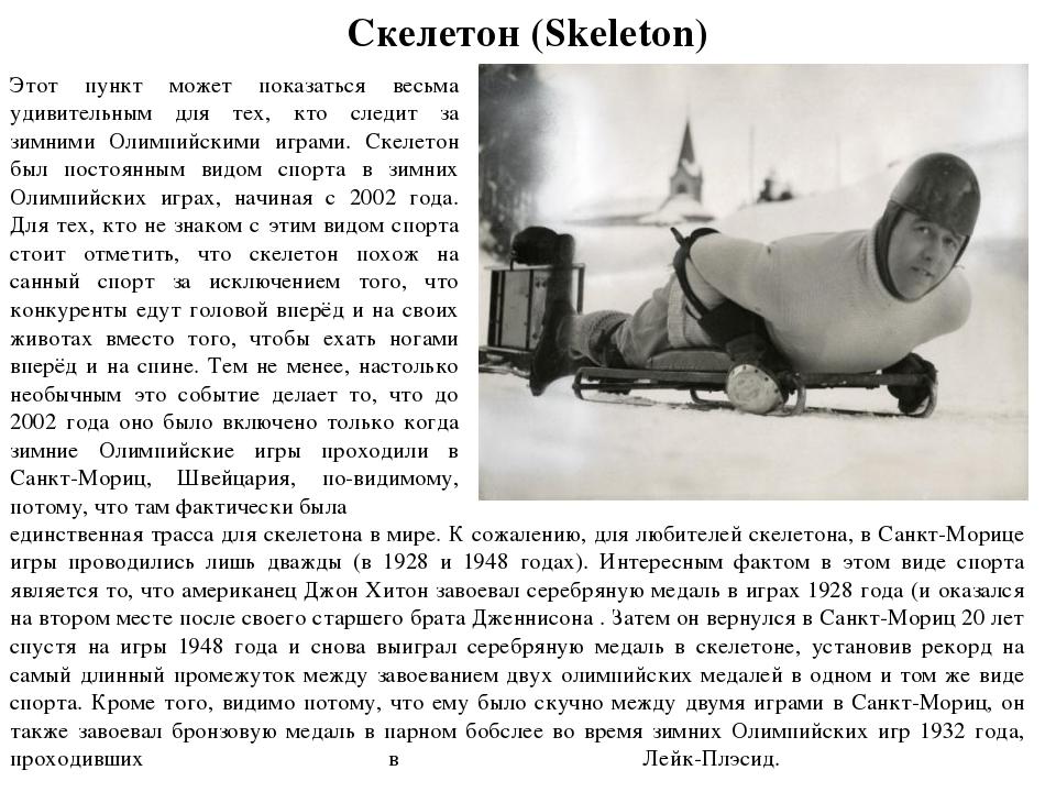 Скелетон (Skeleton) Этот пункт может показаться весьма удивительным для тех,...