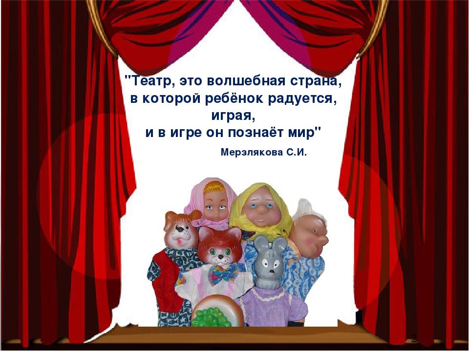 стихи учителю театральной студии