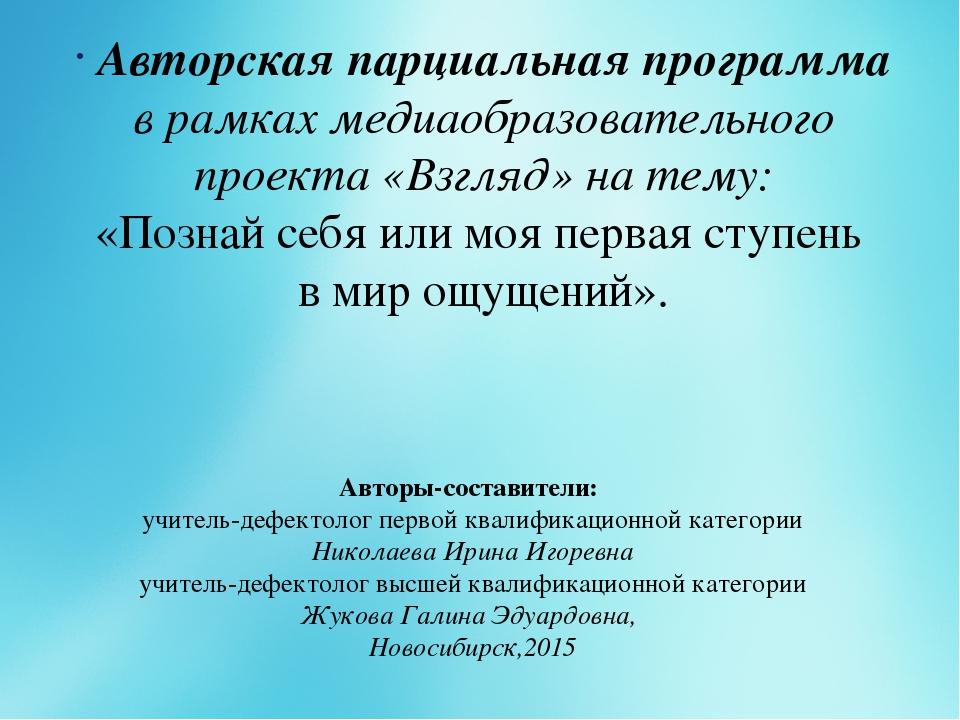 Авторская парциальная программа в рамках медиаобразовательного проекта «Взгля...