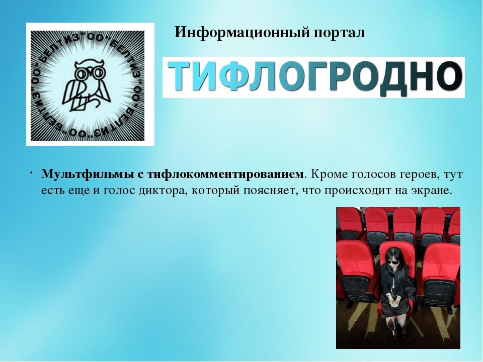 Информационный портал Мультфильмы с тифлокомментированием. Кроме голосов геро...