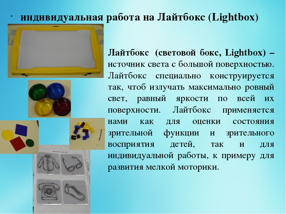 индивидуальная работа на Лайтбокс(Lightbox) Лайтбокс (световой бокс, Light...