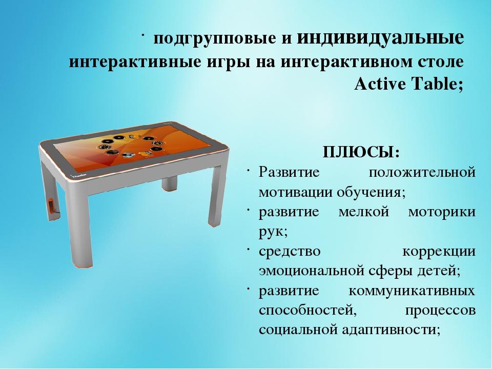 подгрупповые и индивидуальные интерактивные игры на интерактивном столе Activ...