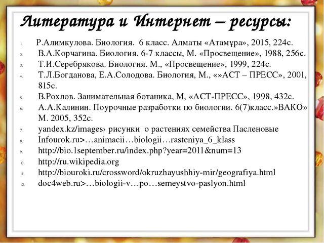 Решебник по биологии 6-7 класса в.а.корчагина