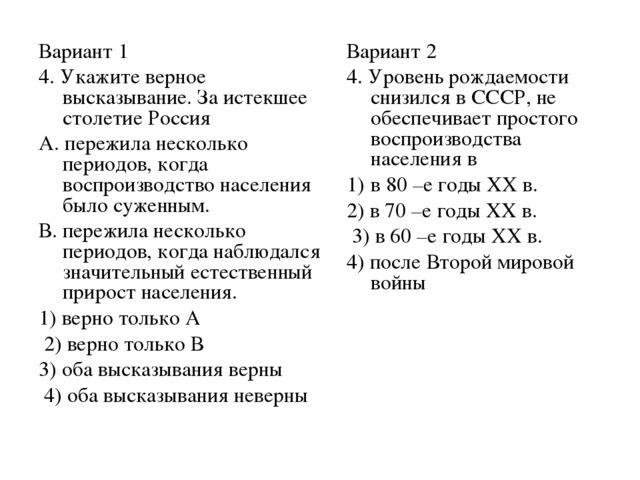 Ответы на тест на тему человек и экономика11 класс