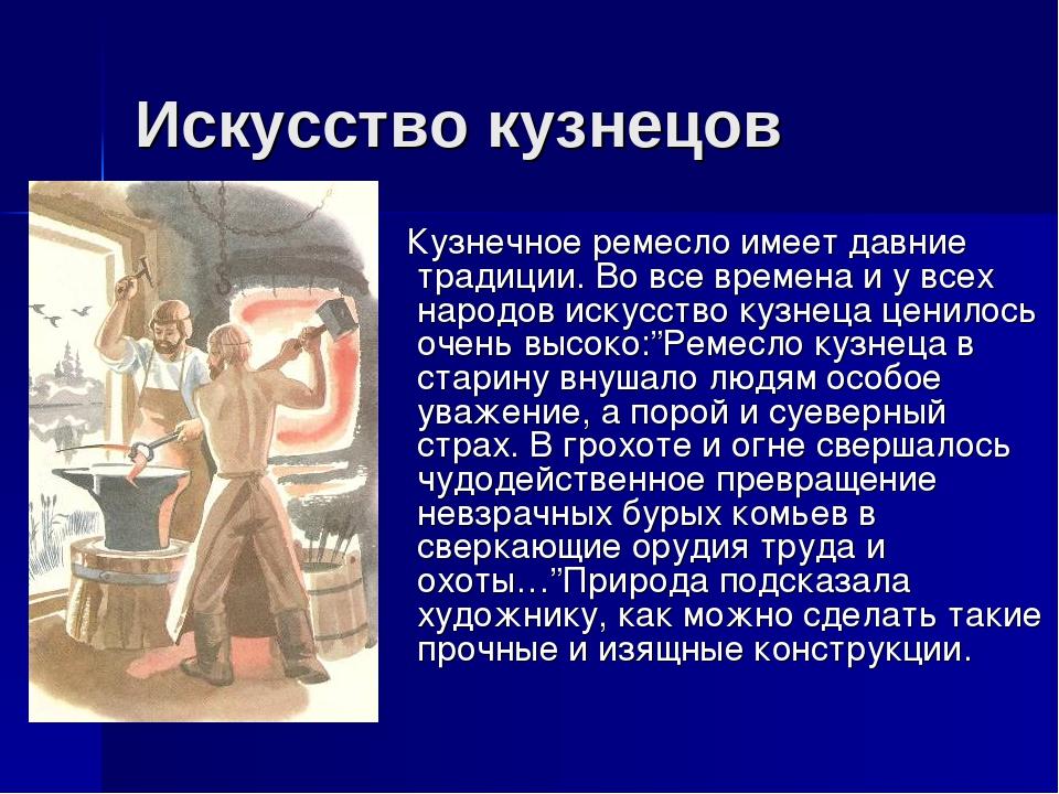 Искусство кузнецов Кузнечное ремесло имеет давние традиции. Во все времена и...