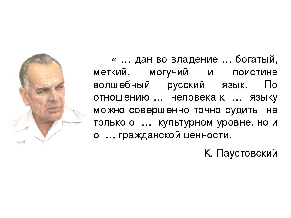 « … дан во владение … богатый, меткий, могучий и поистине волшебный русский...