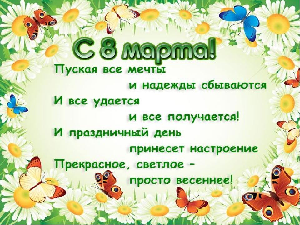 Стихи от мальчиков девочкам на 8 марта 1 класс