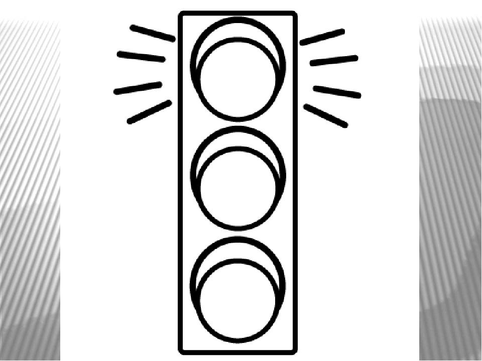 Картинки веселый светофорчик черно-белые, офисные