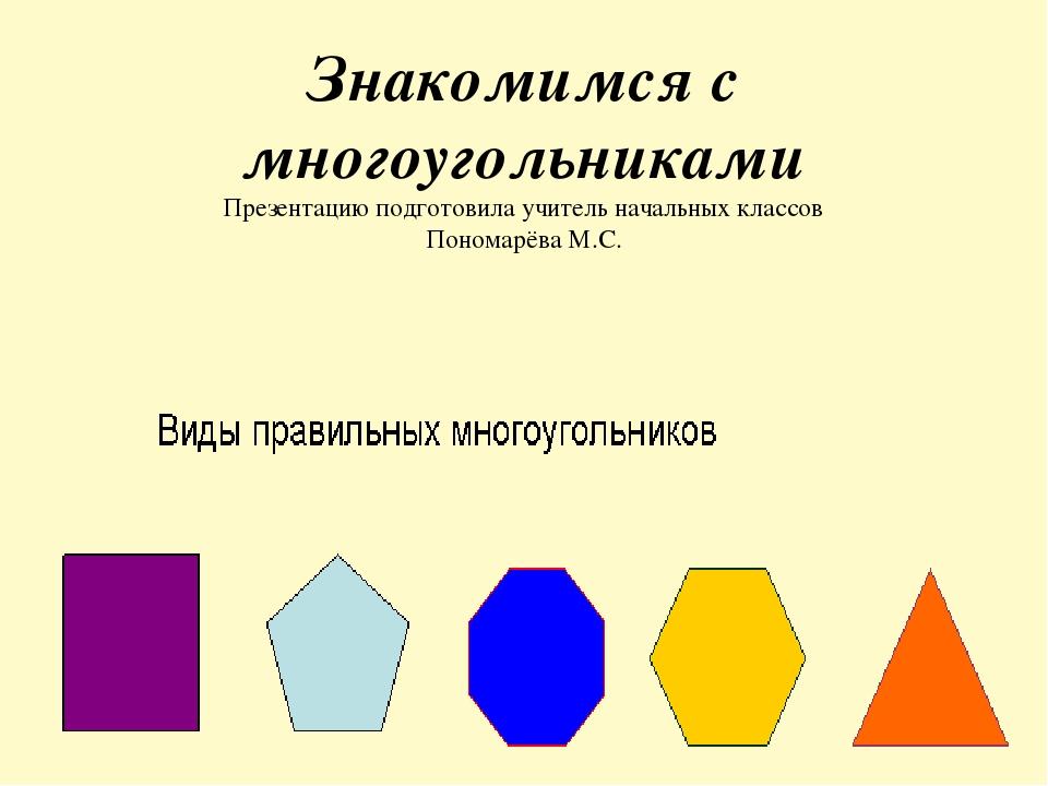 Технологическая карта к уроку математики 5 класс по теме многоугольники по фгос