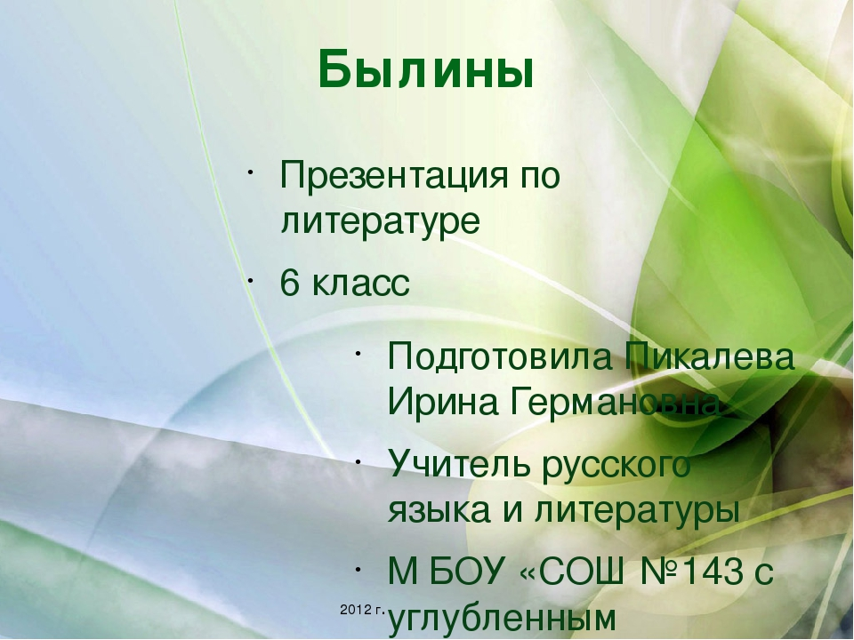 Былины Презентация по литературе 6 класс Подготовила Пикалева Ирина Германовн...