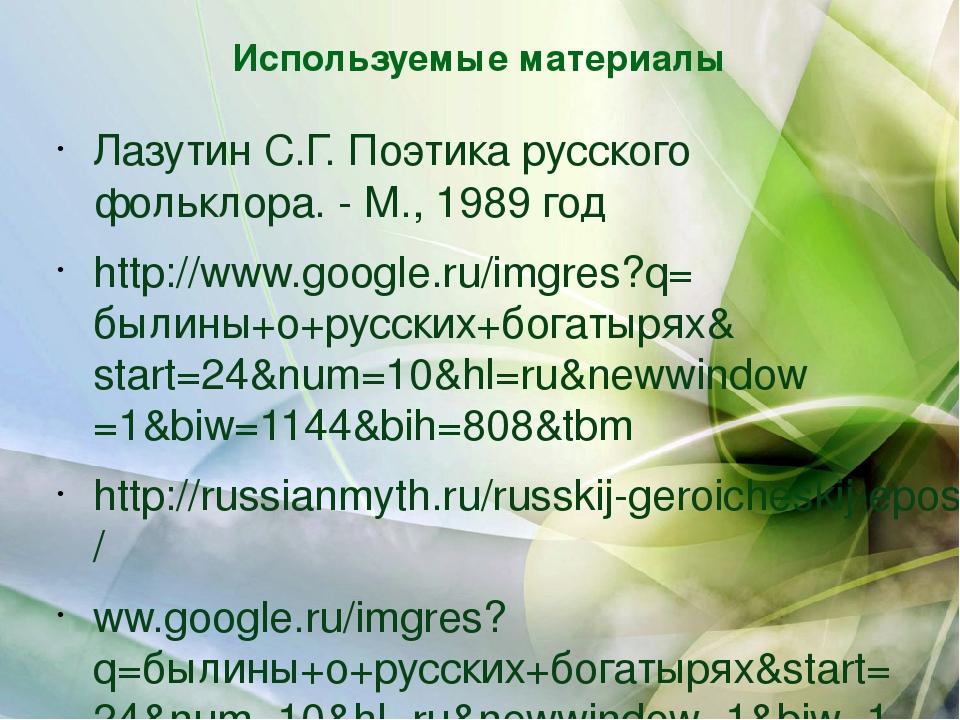 Используемые материалы Лазутин С.Г. Поэтика русского фольклора. - М., 1989 го...