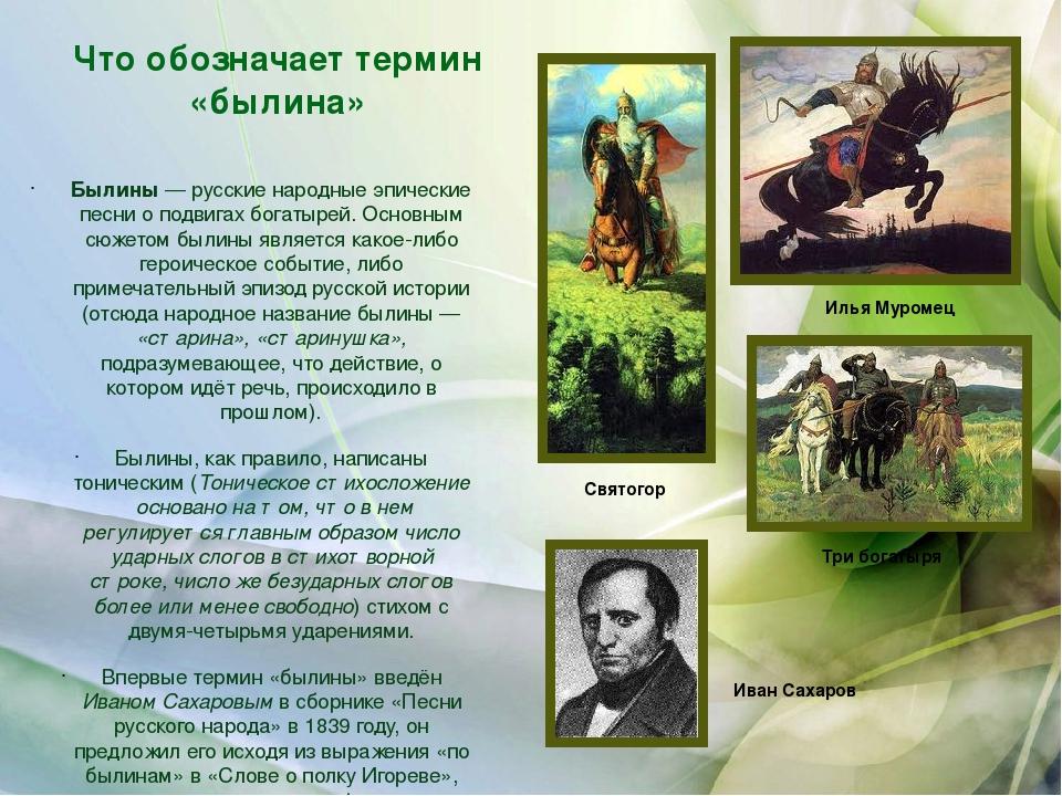 Что обозначает термин «былина» Былины — русские народные эпические песни о по...