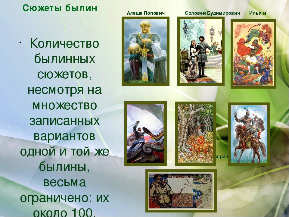 Сюжеты былин Алеша Попович Соловей Будимирович Илья и Калин-царь Добрыня и зм...