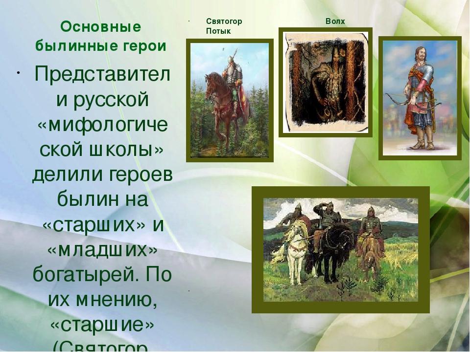 Основные былинные герои Святогор Волх Потык Три богатыря Представители русско...