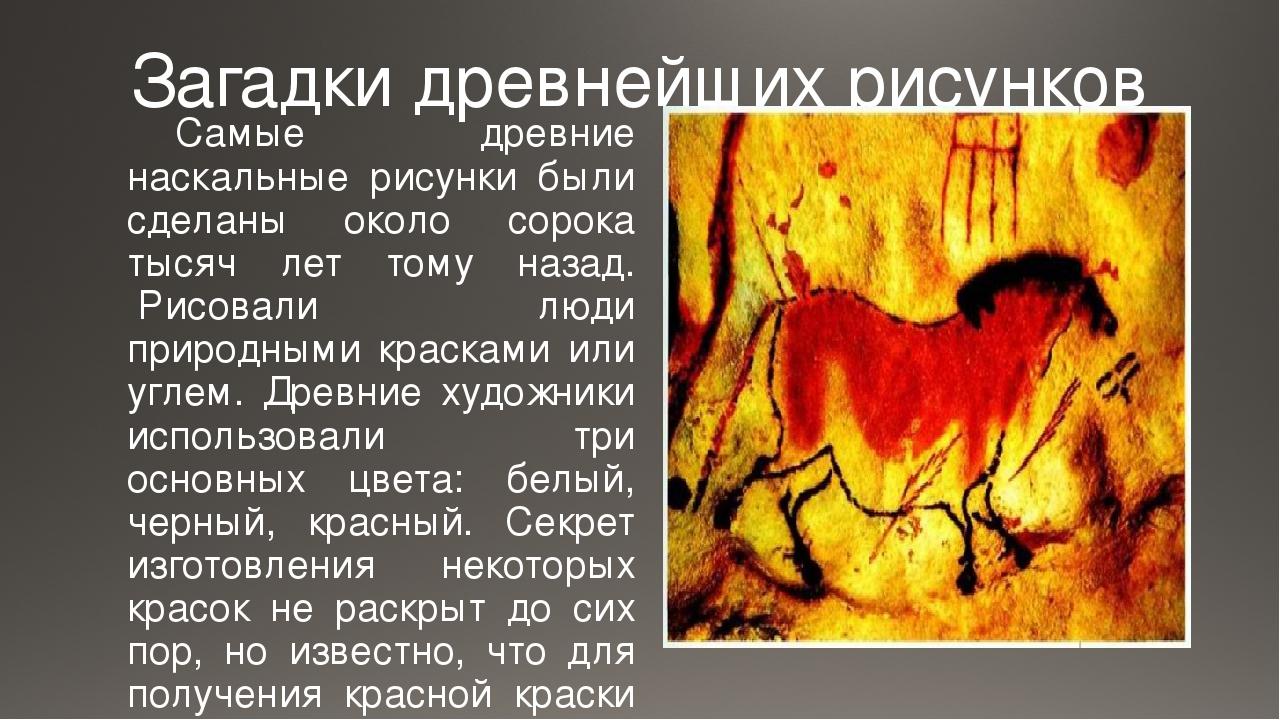 картинки древнего мира с загадками правильном содержании розовые