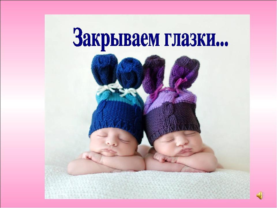 Поздравления для разнополых двойняшек на годик