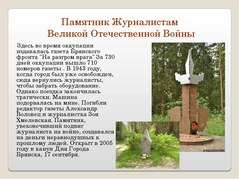 отметить, что фото памятников вов с описанием калитка может быть