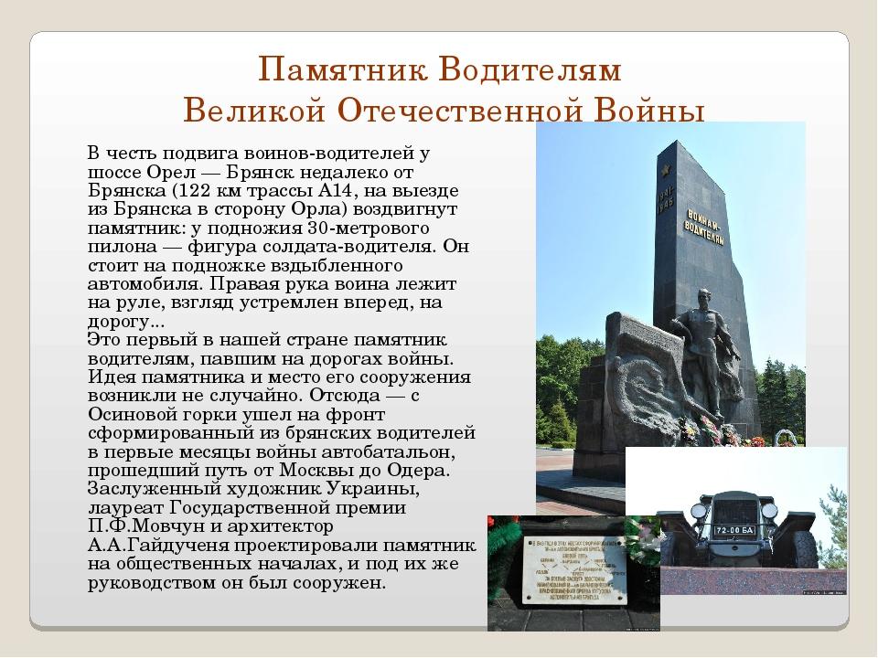 Памятники вов презентация
