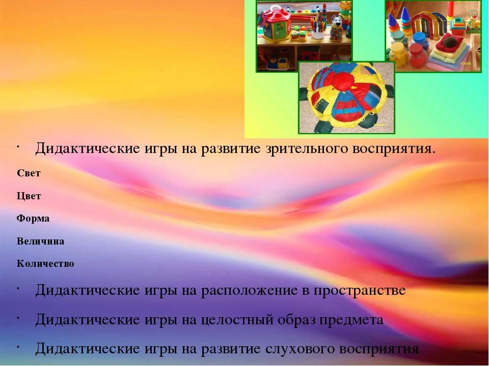Дидактические игры на развитие зрительного восприятия. Свет Цвет Форма Ве...