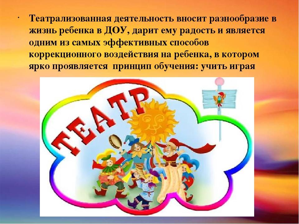 Театрализованная деятельность вносит разнообразие в жизнь ребенка в ДОУ, дари...