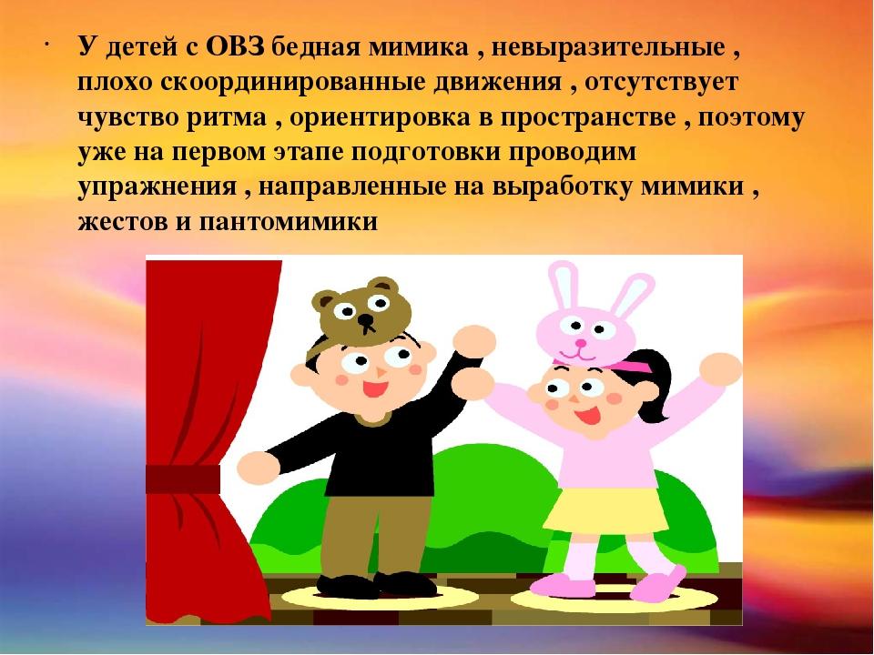 У детей с ОВЗ бедная мимика , невыразительные , плохо скоординированные движе...
