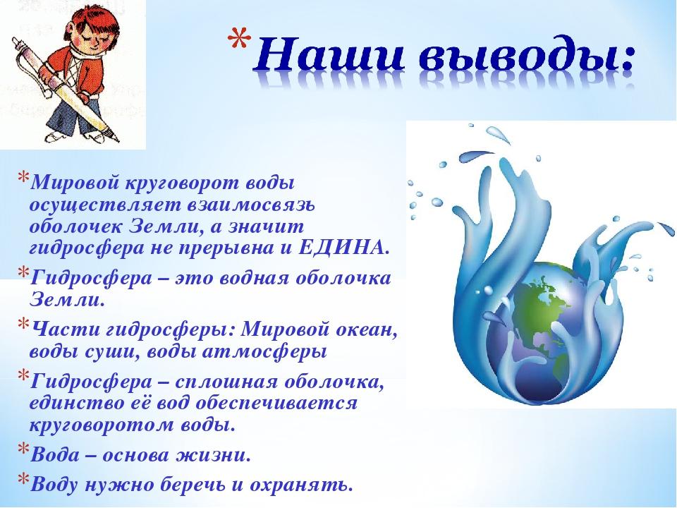Мировой круговорот воды осуществляет взаимосвязь оболочек Земли, а значит гид...