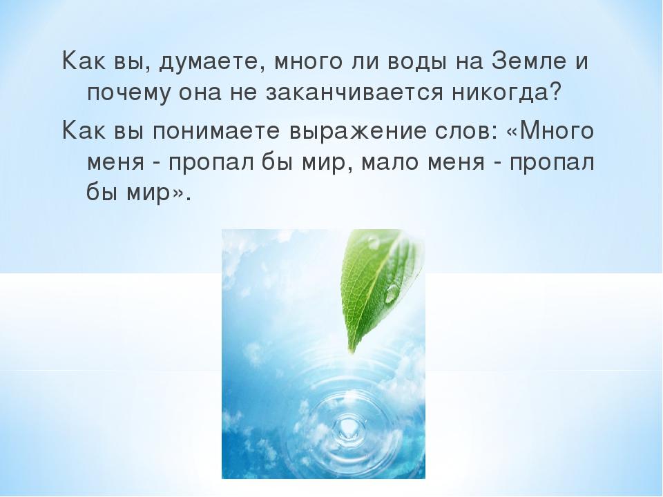 Как вы, думаете, много ли воды на Земле и почему она не заканчивается никогда...