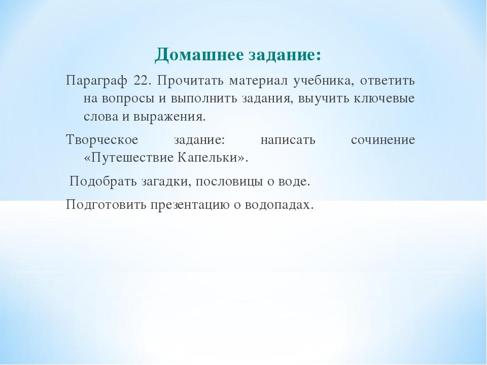 Домашнее задание: Параграф 22. Прочитать материал учебника, ответить на вопро...