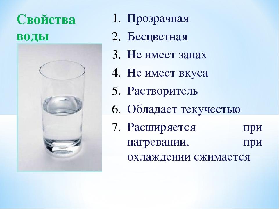Свойства воды Прозрачная Бесцветная Не имеет запах Не имеет вкуса Растворител...