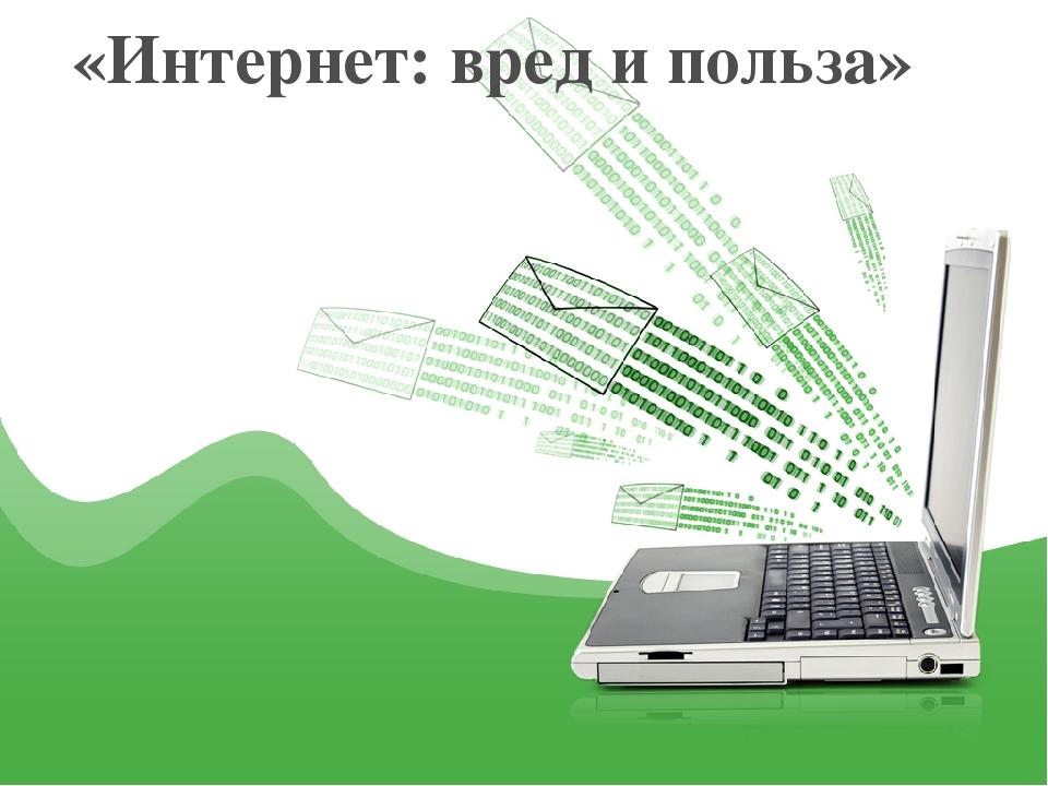 «Интернет: вред и польза»