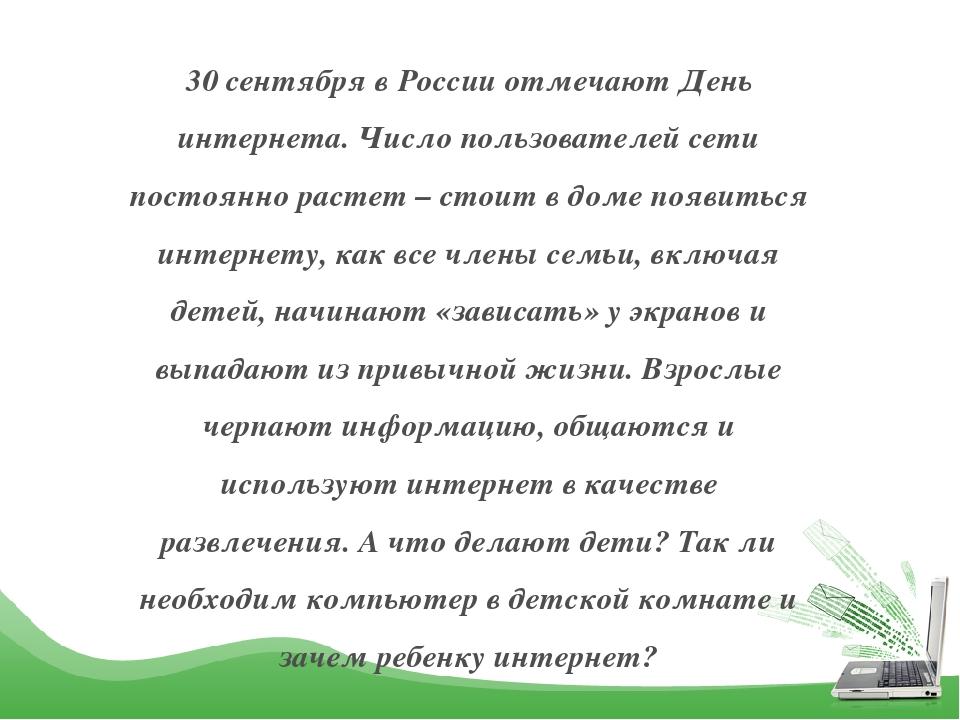 30 сентября в России отмечают День интернета. Число пользователей сети постоя...