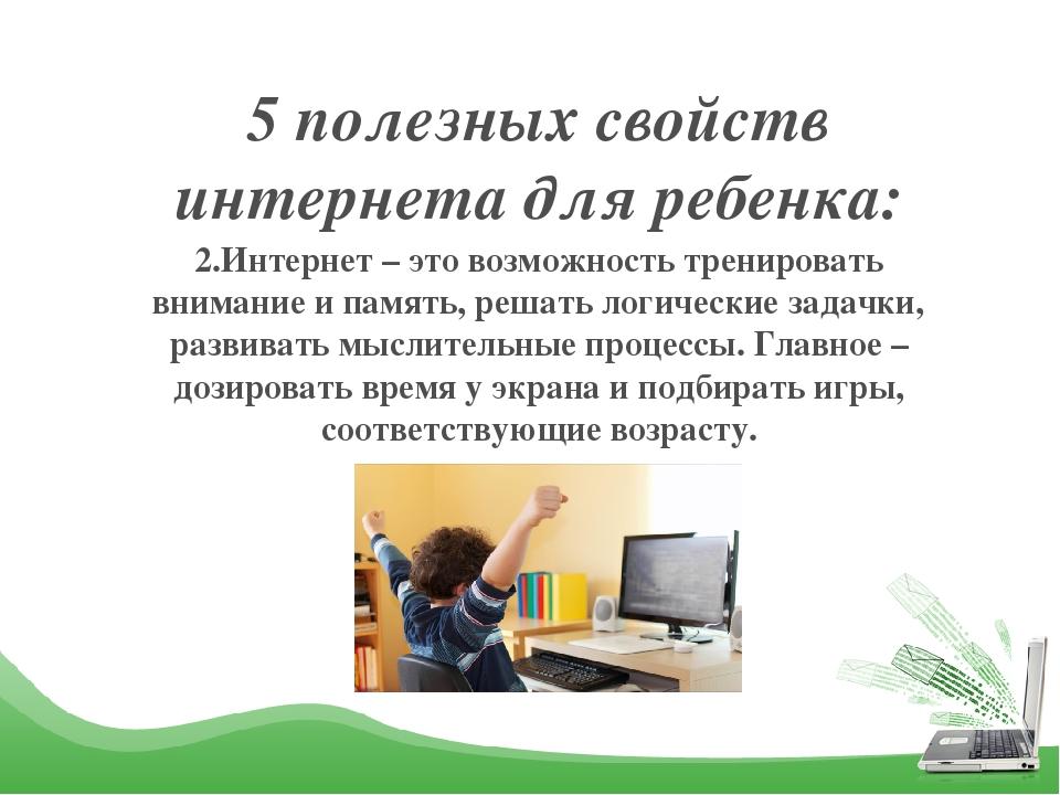 5 полезных свойств интернета для ребенка: 2.Интернет – это возможность тренир...