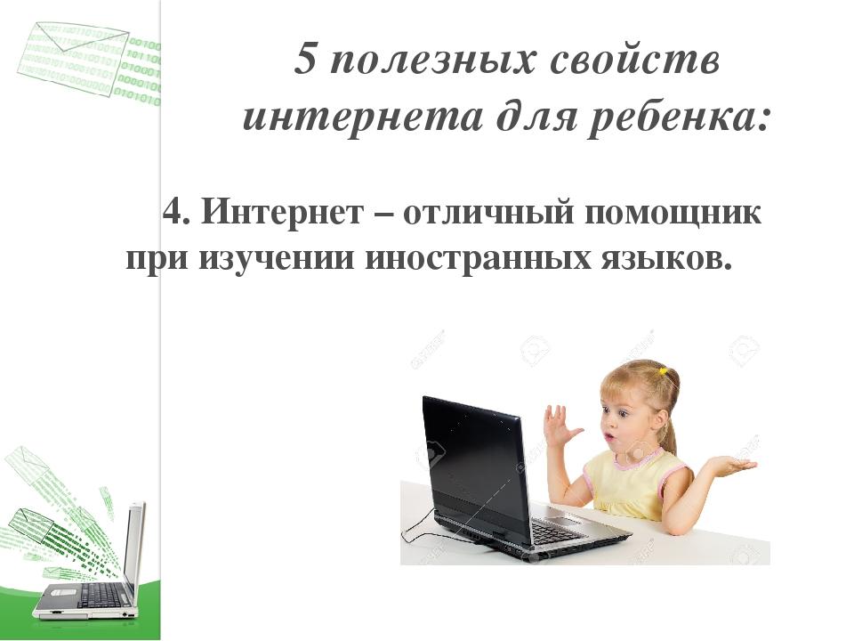 5 полезных свойств интернета для ребенка: 4. Интернет – отличный помощник при...