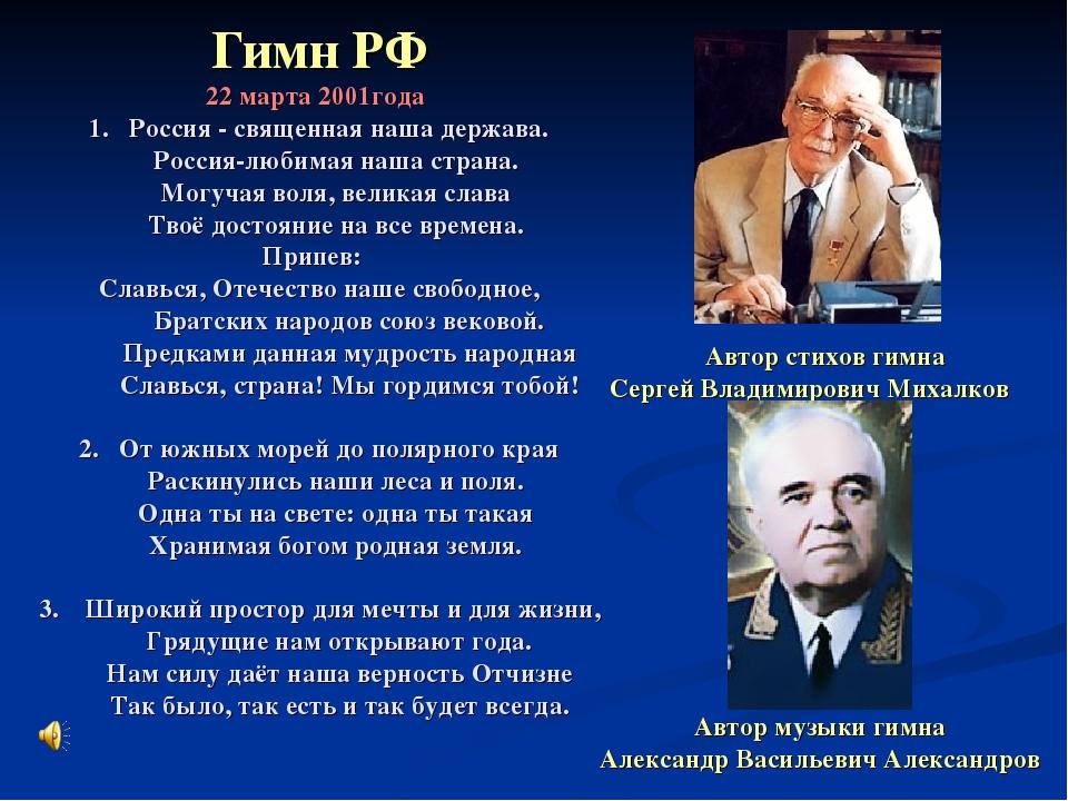 что его гимн россии музыка автор при помощи формул