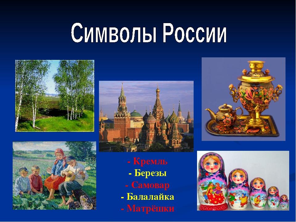 Символы россии картинки для детей фото