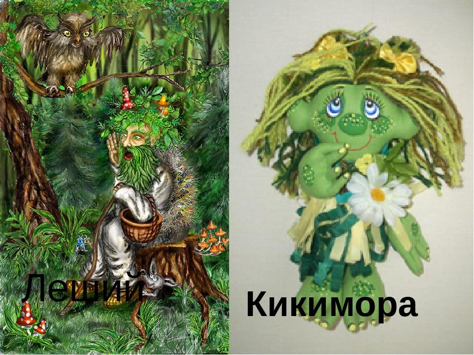 Картинка кикиморы и лешего