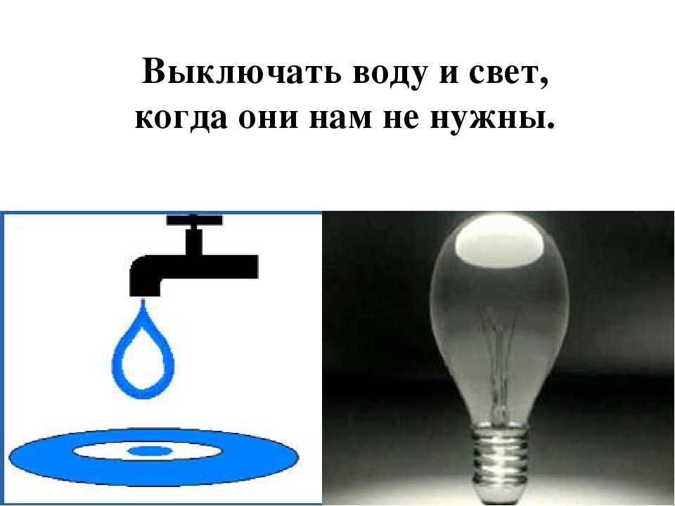 мере картинки уходя выключи газ свет и воду сам