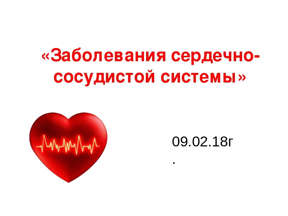 «Заболевания сердечно-сосудистой системы» 09.02.18г.