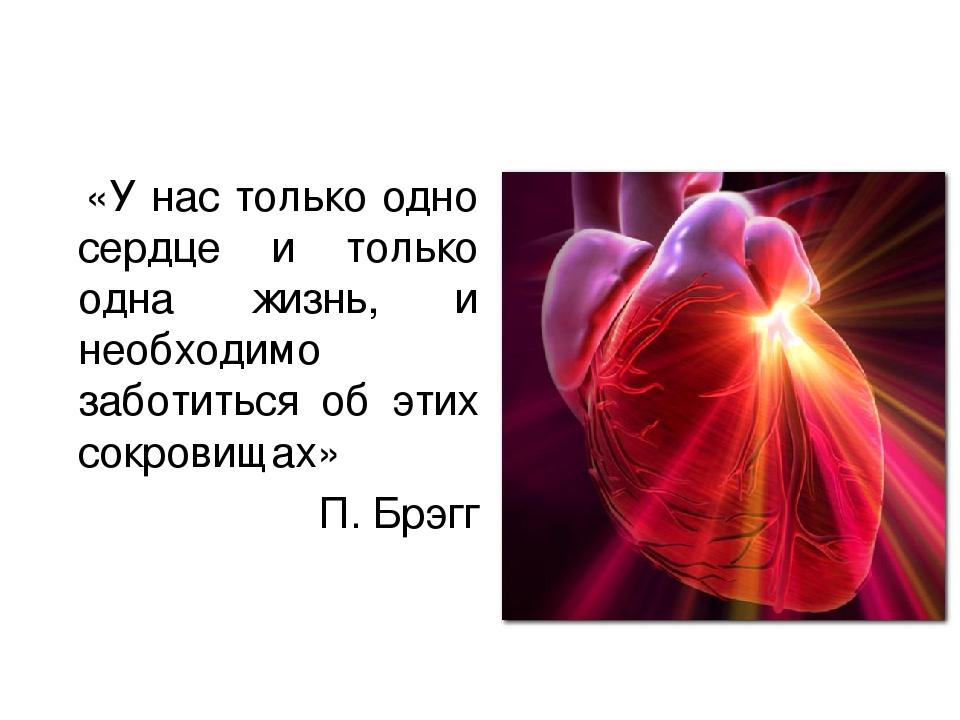 «У нас только одно сердце и только одна жизнь, и необходимо заботиться об эт...