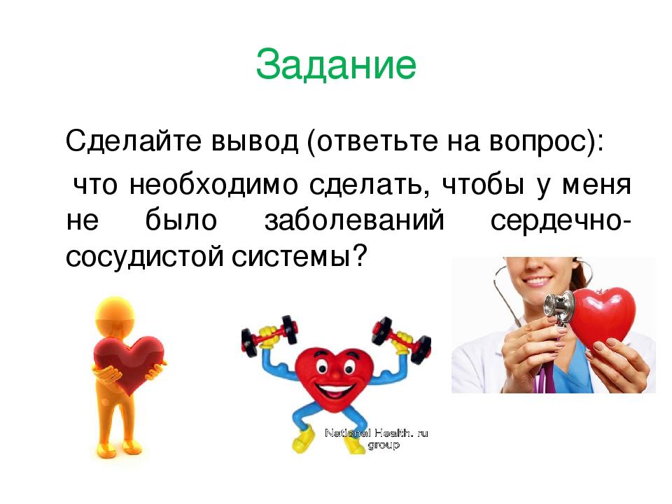 Задание Сделайте вывод (ответьте на вопрос): что необходимо сделать, чтобы у...