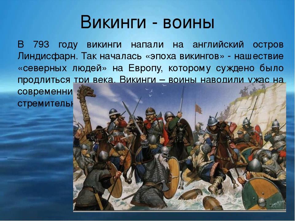 масла картинки на тему вера викингов с информацией век современных технологий