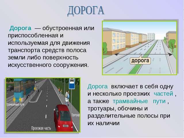 являются ли трамвайные пути разделительной полосой обладает двумя