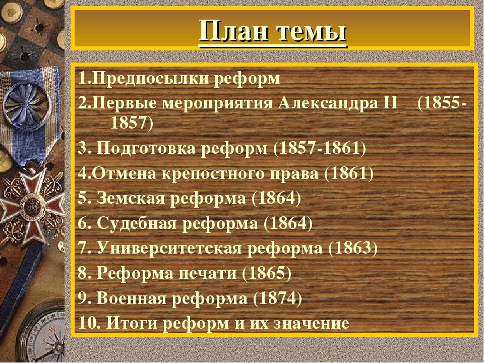 Таблица по истории россии великие реформы александра2